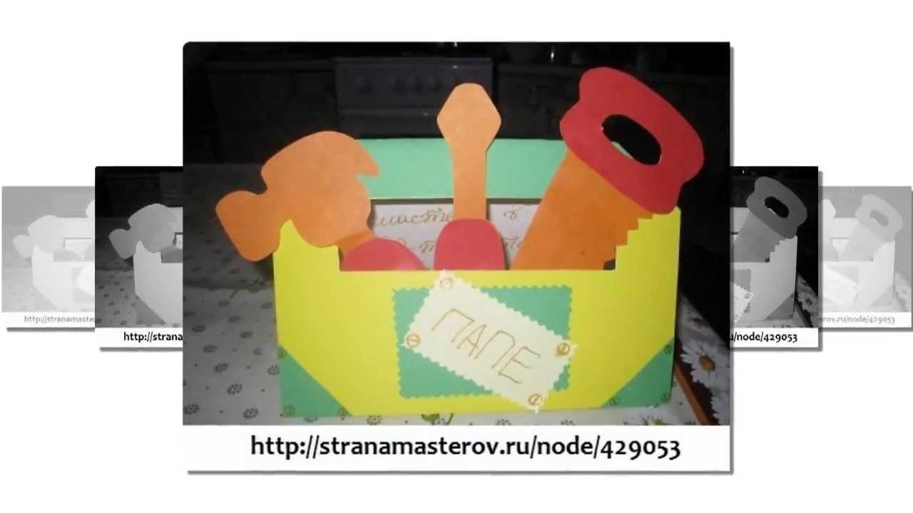 Подарки соими руками 23 февраля