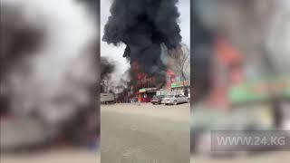 Крупный пожар в Бишкеке