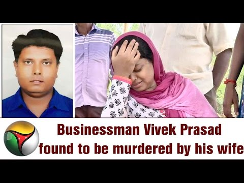 Puducherry: West Bengal based businessman Vivek Prasad found to be murdered by his wife | Details