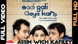 Assin Wich Kafiley - Sadi Gali Aya Karo [Full Video] - 2012 - Latest Punjabi Songs