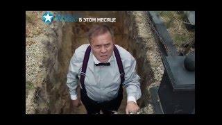 Парень с нашего кладбища - промо фильма на TV1000 Русское Кино