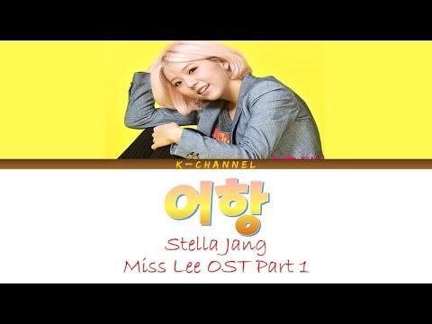Download 어항 Fishbowl - Stella Jang 스텔라장   Miss Lee 청일전자 미쓰리 OST Part 1   Han/Rom/가사/Eng Mp4 baru