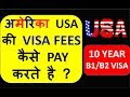HOW TO PAY USA TOURIST VISA FEE | B1/B2 VISA FEE 160 US DOLLAR