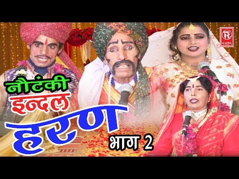 Dehati Notanki | इंदल हरण भाग 2 | Indal Haran Part 2 | Ch Dharam Pal & Palty | Rathor Cassettes