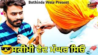 Maggr Singh Desi docktor ਦੇਸੀ ਡਾਕਟਰ ਮੱਘਰ ਸਿਓ Latest Punjabi Video