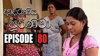 Adaraniya Purnima | Episode 80  ආදරණීය පූර්ණිමා Thumbnail