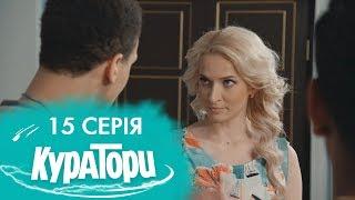 КУРАТОРИ | 15 серія | 2 сезон | НЛО TV
