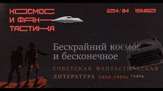 «Бескрайний космос и бесконечное будущее: советская фантастическая литература 1950-1960-х годов».