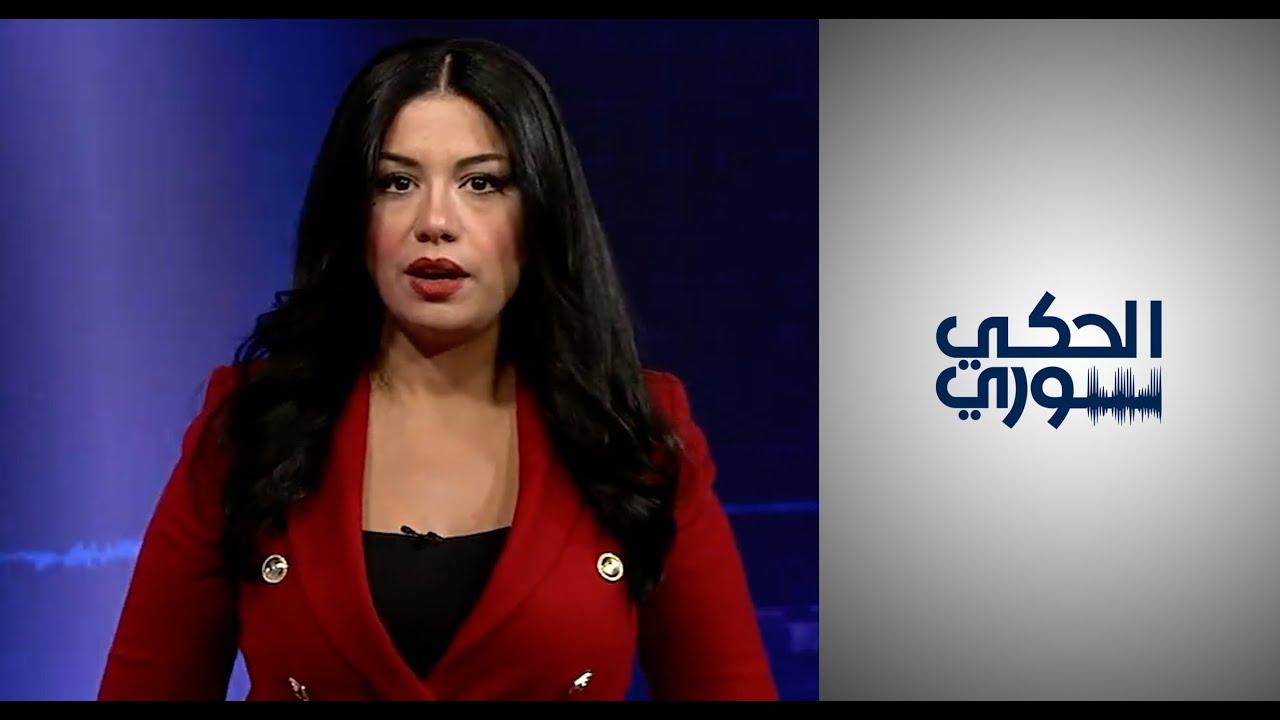 الحكي سوري - -العفو الدولية-:  تعذيب واغتصاب لاجي?ين عادوا ا?لى سوريا  - 05:53-2021 / 9 / 15