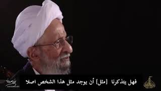 هل يعتني الإمام صاحب الزمان (عج) بأمثالنا ؟   الشيخ مصباح اليزدي - بتصرف