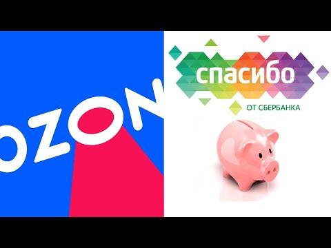 Как оплатить товар в Ozon.ru бонусами спасибо от сбербанка
