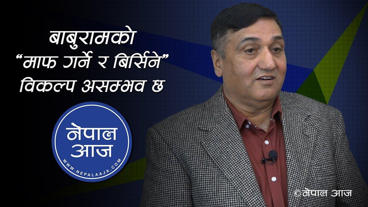Download राज्यले कति रकम दिइरहने ? लडाकु शिविरको ४ अर्ब खै ? | Umesh Kumar Bhattarai | Nepal Aaja