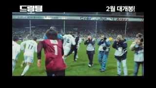[드림팀] 예고편 Les seigneurs (2012) trailer (Kor)