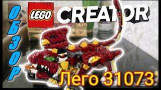 Обзор на Лего 31073 LEGO 31073