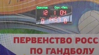 Саратов-С.-Петербург(Кировская СДЮСШОР) ч.5 гандбол 03.04.2016
