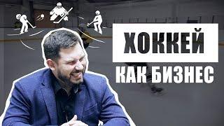 TONY BRO | Хоккей как бизнес(, 2018-03-01T15:11:13.000Z)