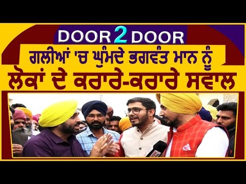 DOOR 2 DOOR : Special Show With MP Bhagwant Mann In Streets of Sangrur