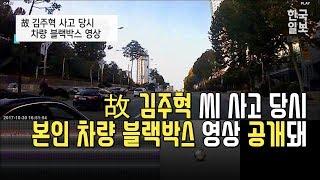 "[NOW] 故김주혁 씨 사고 당시 본인차량 블랙박스 영상 공개돼, 국과수 ""사인은 '머리뼈 골절'"""