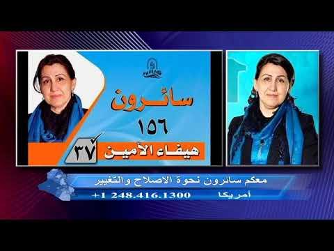 كمال يلدو: اللقاء مع  الناشطة النسوية هيفاء الامين ، مرشحة قائمة سائرون #156 رقمها 37 ذي قار  - نشر قبل 7 ساعة