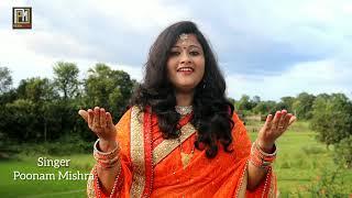 पारंपरिक विषहरी गीत  लोकगायिका पूनम मिश्रा  Traditional Folk Song मधुश्रावणी गीत Poonam Mishra