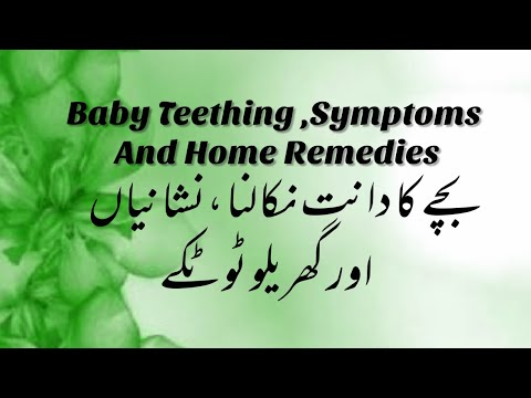 How you can Soothe a Teething Baby's Signs and symptoms