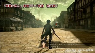 Repeat youtube video ATTACK ON TITAN (PS4) - 8 minutes of Gameplay   TGS 2015
