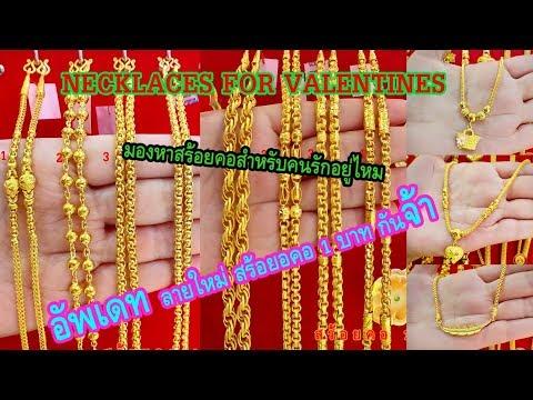 Valentine2019 Updated สร้อยคอทอง 1 บาท มองหาลายสวยมอบให้คนรักวาเลนไทน์กันอยู่ไหมคะ