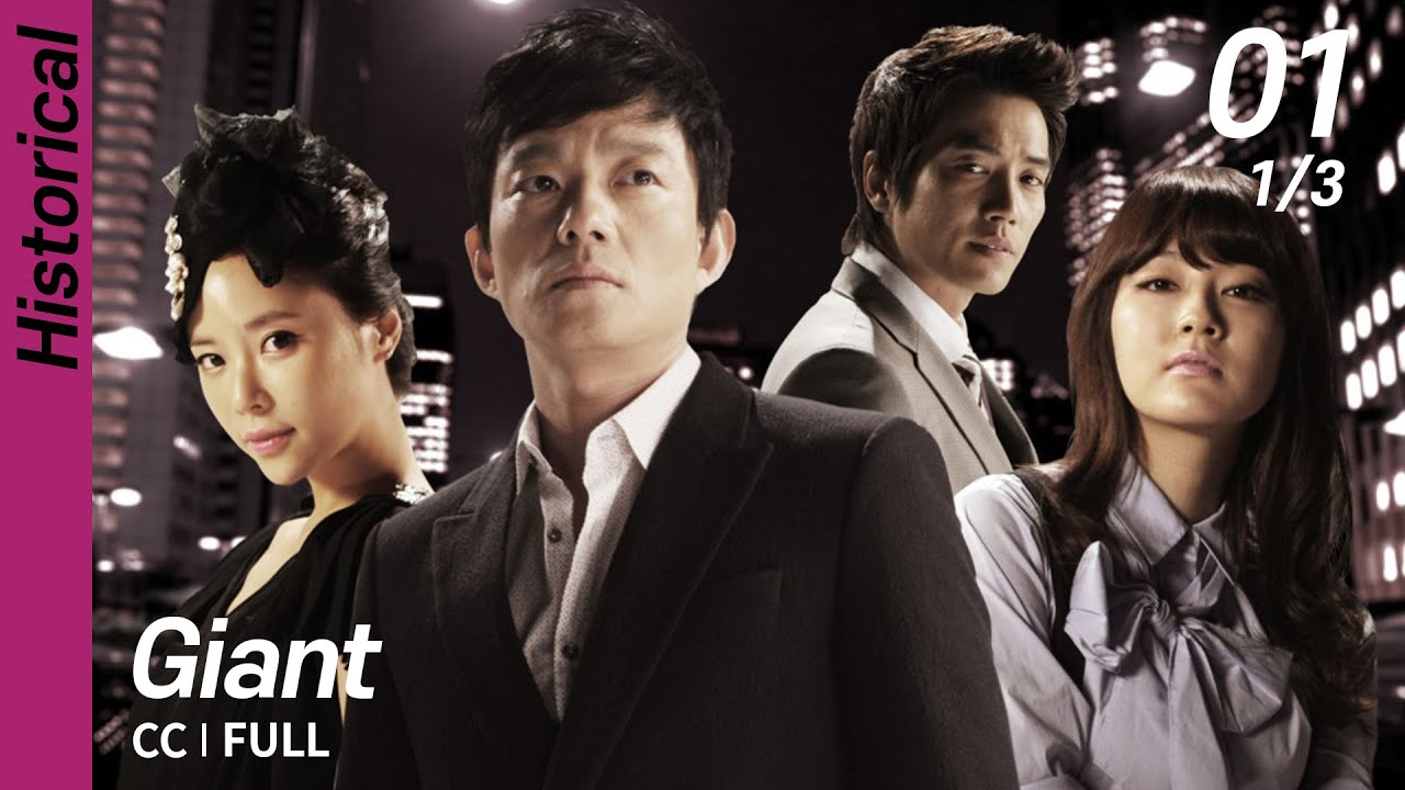 Download [CC/FULL] Giant EP01 (1/3)   자이언트