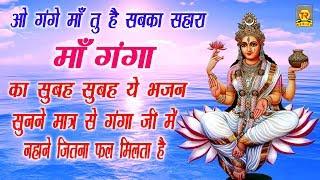 O Gange Maa Tu He Sabka Sahara | Raju Punjabi | Maa Ganga Bhajan | Trimurti