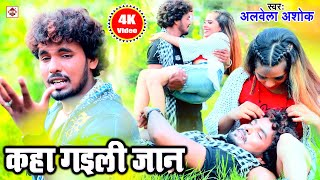#Aarkesta_Star_Alwela_Ashok का जख्मी दिल भोजपुरी सांग्स 2020 - Kaha Gaili Yaar - Bhojpuri Sad Songs
