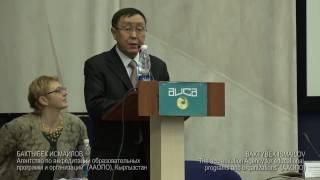 Бактыбек Исмаилов: Состояние, проблемы и перспективы независимой аккредитации в Кыргызстане