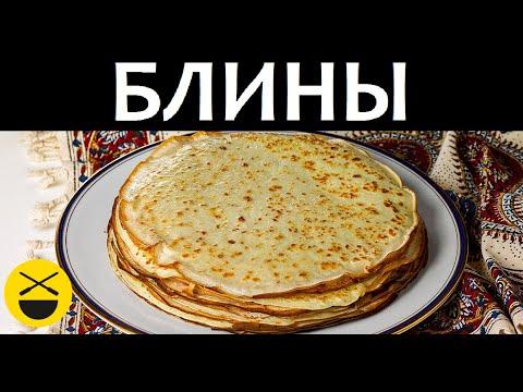 БЛИНЫ! В русской печи, на опаре + ВЫБОР СКОВОРОДКИ!