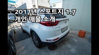 거래 완료 [개인직거래판매] 2017년 기아 스포티지 …