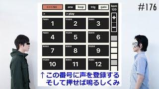 匿名ラジオ/#176「会話に使えそうなワードを10個用意したら、それだけでトークを成立させられるのか!?」 screenshot 3