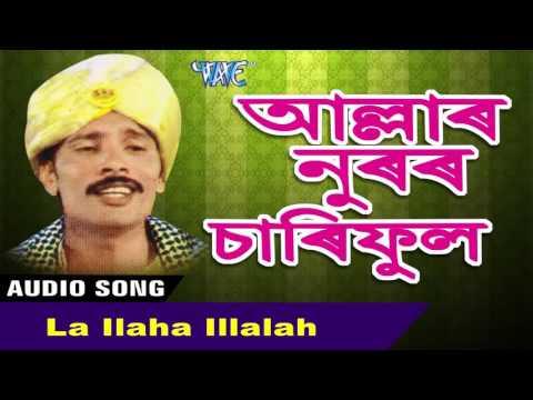 La Llaha Llaha || Allar Noorar Chariphool || Bulbul Hussain || New Assamese Songs 2016