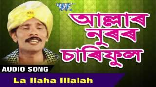 La Llaha Llaha    Allar Noorar Chariphool    Bulbul Hussain    New Assamese Songs 2016