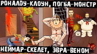 Как футболисты отпраздновали Хеллоуин! Зенит и Енисей страшные команды! Самый страшный костюм!