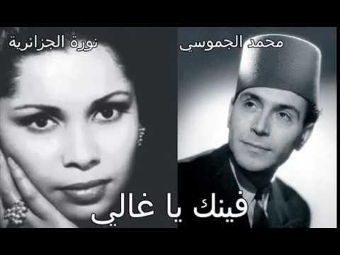 فينك يا غالي    محمد الجموسي    نورة الجزائرية