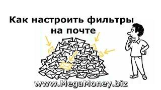 Как настроить фильтрацию писем на почте gmail(Другие видео: https://lnkd.in/exrQvJu Интересно? Предварительная регистрация по ссылке http://infinii.megamoney.biz ▽▽▽▽▽▽..., 2016-01-15T06:00:01.000Z)