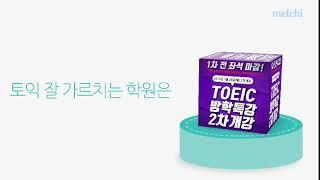안산시사플러스 토익방학특강 1/28일 2차 개강!!