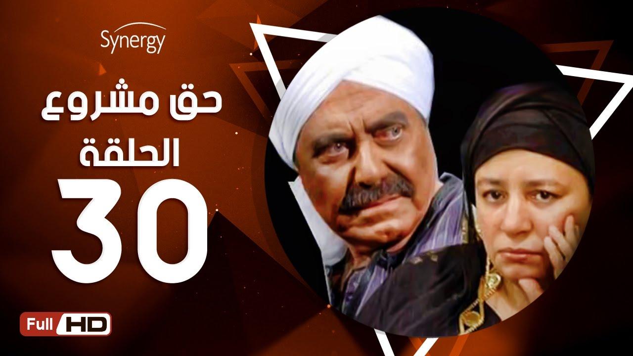 مسلسل حق مشروع - الحلقة الثلاثون - بطولة حسين فهمي   | 7a2 Mashroo3 Series - Episode 30
