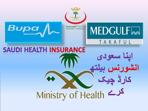 How to Check  Health Insurance expiry date Online in Saudi arabia  Urdu,Hindi