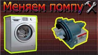 Замена помпы стиральной машины БОШ/ Bosch(Замена насоса стиральной машины Bosch Замена насоса стиральной машины бош Замена насоса своими руками Ремонт..., 2016-02-26T19:52:31.000Z)
