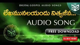 Lekhanamulayandu Nityajeevamunnadi Audio Song    Telugu Christian Audio Songs    Digital Gospel