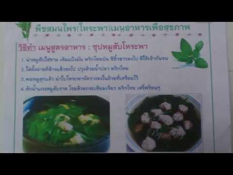 วีดีโอกระดาษ เรื่อง พืชสมุนไพร(โหระพา)เมนูอาหารเพื่อสุขภาพ(งานสวนพฤษศาสตร์โรงเรียนพิชญศึกษา ม.1/2