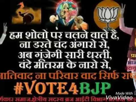 Is baar UP ko Vikas Chahiye, Is baar BJP Sarkar Chahiye