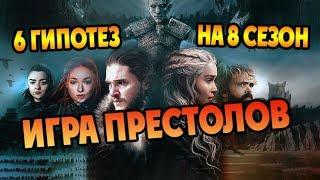 Чем Кончится Игра Престолов Версии на 8 Сезон Сериала⚔️