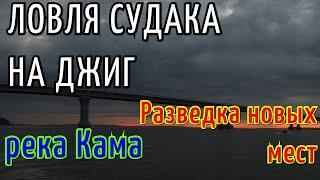 ЛОВЛЯ СУДАКА НА ДЖИГ РЕКА КАМА РАЗВЕДКА НОВЫХ МЕСТ