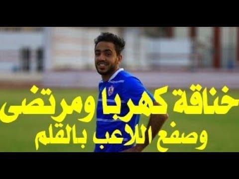سر خناقة محمود كهربا ومرتضى منصور وصفع اللاعب بالقلم