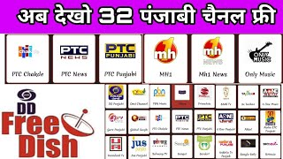 All Punjabi channel free to air now live net TV app